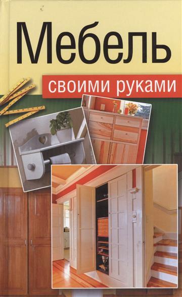 Максимов Е. Мебель своими руками: шкафы, кладовки, полки