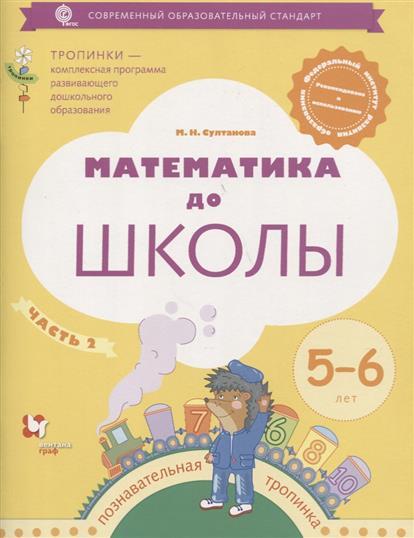 Султанова М. Математика до школы. Рабочая тетрадь для детей 5-6 лет. В 2-х частях. Часть 2