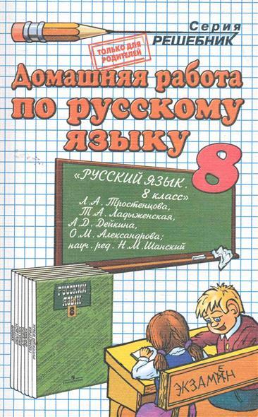 ДР по русскому языку 8 кл