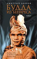 Будда из Бенареса