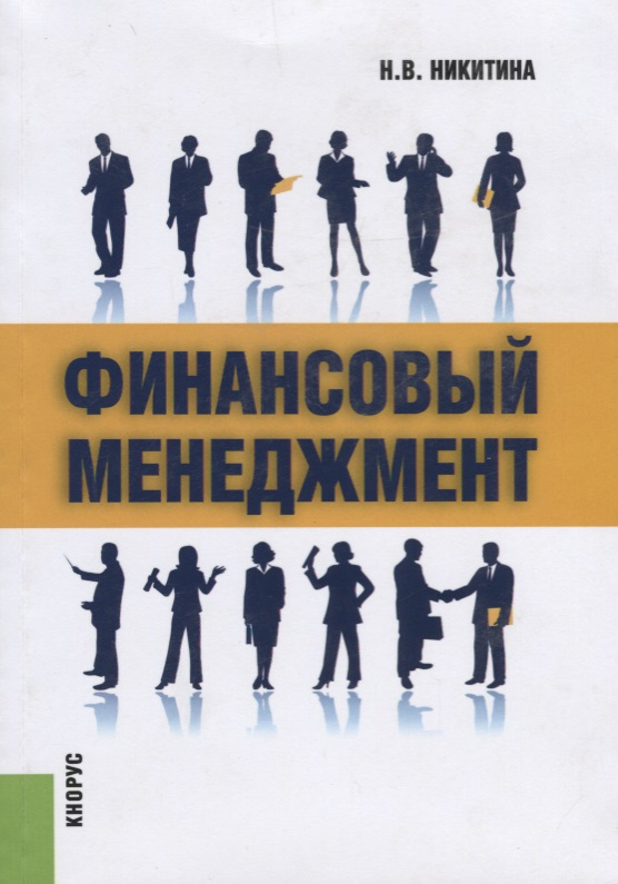 Никитина Н. Финансовый менеджмент. Учебное пособие