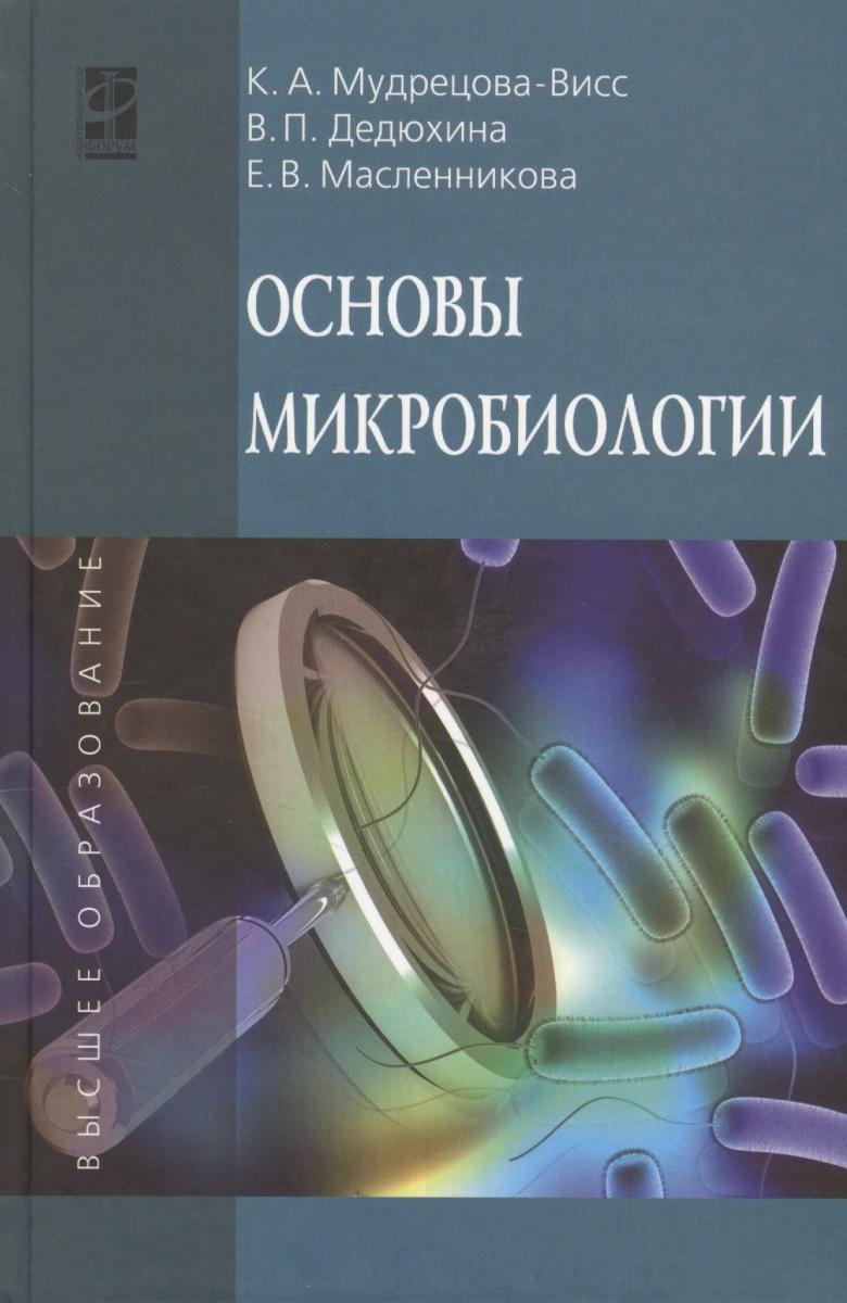 Основы микробиологии