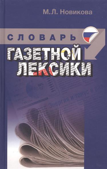 Краткий учебный словарь газетной лексики