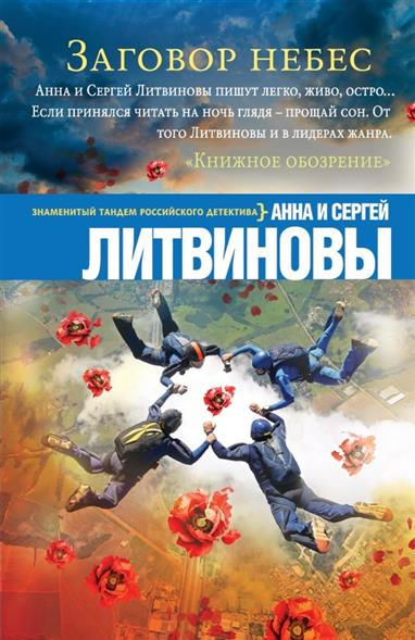 Литвинова А., Литвинов С. Заговор небес литвинова а литвинов с ныряльщица за жемчугом