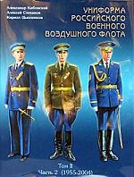 Кибовский А., Степанов А. Униформа рос. военного воздушного флота т.2 ч.2