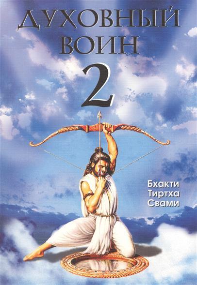 Бхакти Тиртха Свами Духовный воин 2. Превратить вожделение в любовь александр нежный вожделение