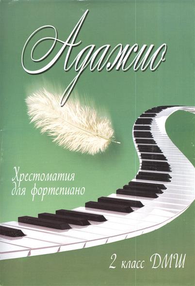 Адажио. Хрестоматия для фортепиано. 2 класс ДМШ. Учебно-методическое пособие