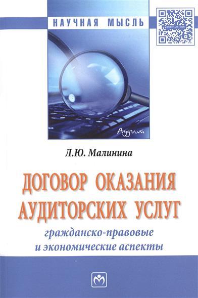 Малинина Л. Договор оказания аудиторских услуг. Гражданско-правовые и экономические аспекты трудовой договор cdpc