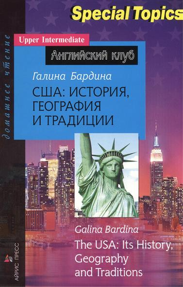 Бардина Г. США: История, география и традиции. The USA: Its History, Geography and Traditions. Домашнее чтение