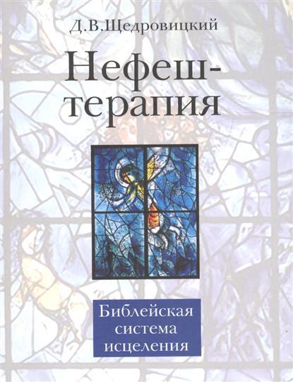 Нефеш-терапия: библейская система исцеления