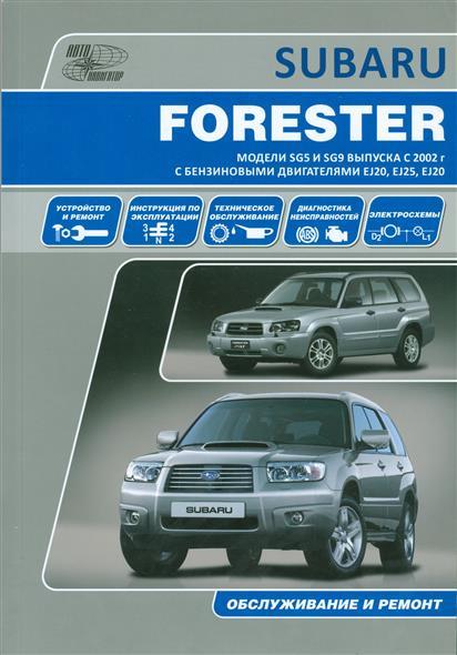 Subaru Forester. Модели SG5 и SG9 выпуска с 2002 г. с двигателями EJ20 (SOHC MPI), EJ25 (SOHC MPI), EJ20 (DOHC Turbo). Устройство, техническое обслуживание и ремонт термосумка forester c822 20 11 063