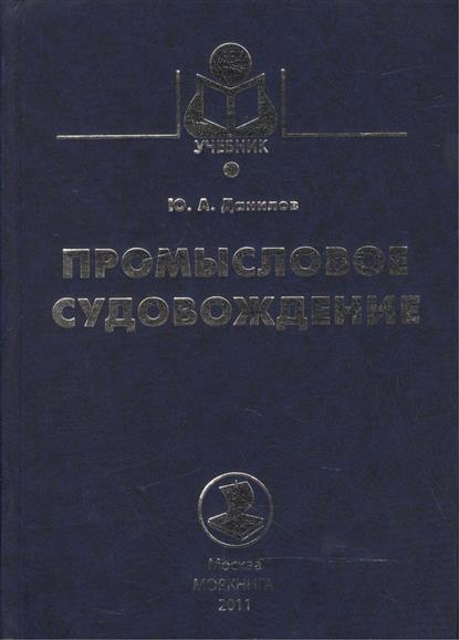 Данилов Ю. Промысловое судовождение. Учебное пособие