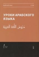 Уроки арабского языка. В 4 томах. Том 4
