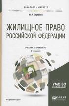 Жилищное право Российской Федерации. Учебник и практикум