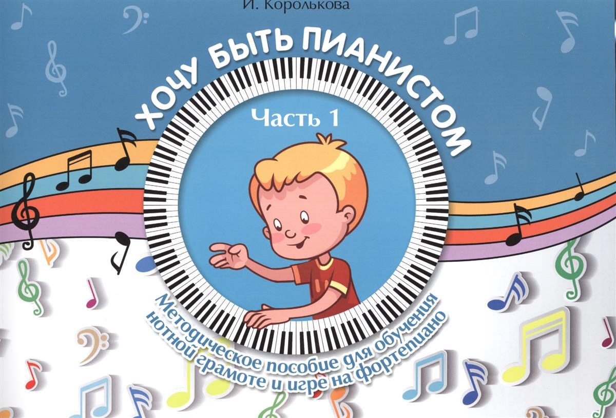 Королькова И. Хочу быть пианистом. Часть 1 цена