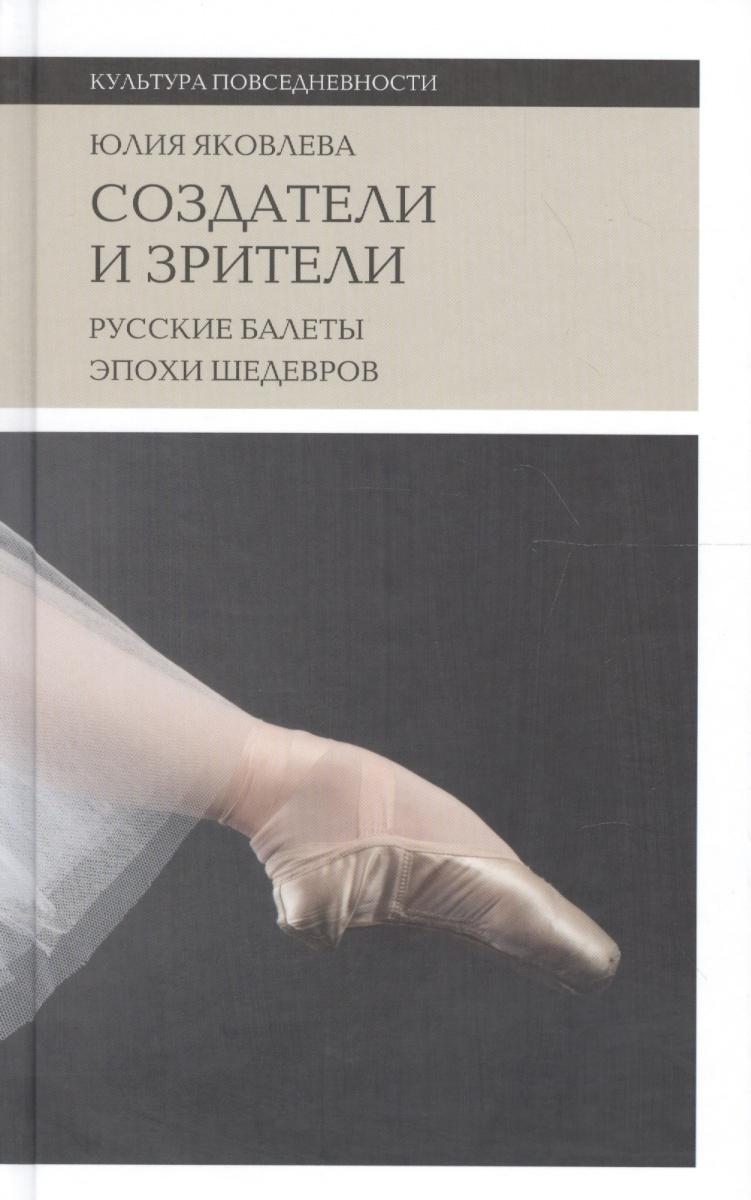 Яковлева Ю. Создатели и зрители. Русские балеты эпохи шедевров