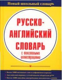 Новый школьный словарь Русско-английский словарь...
