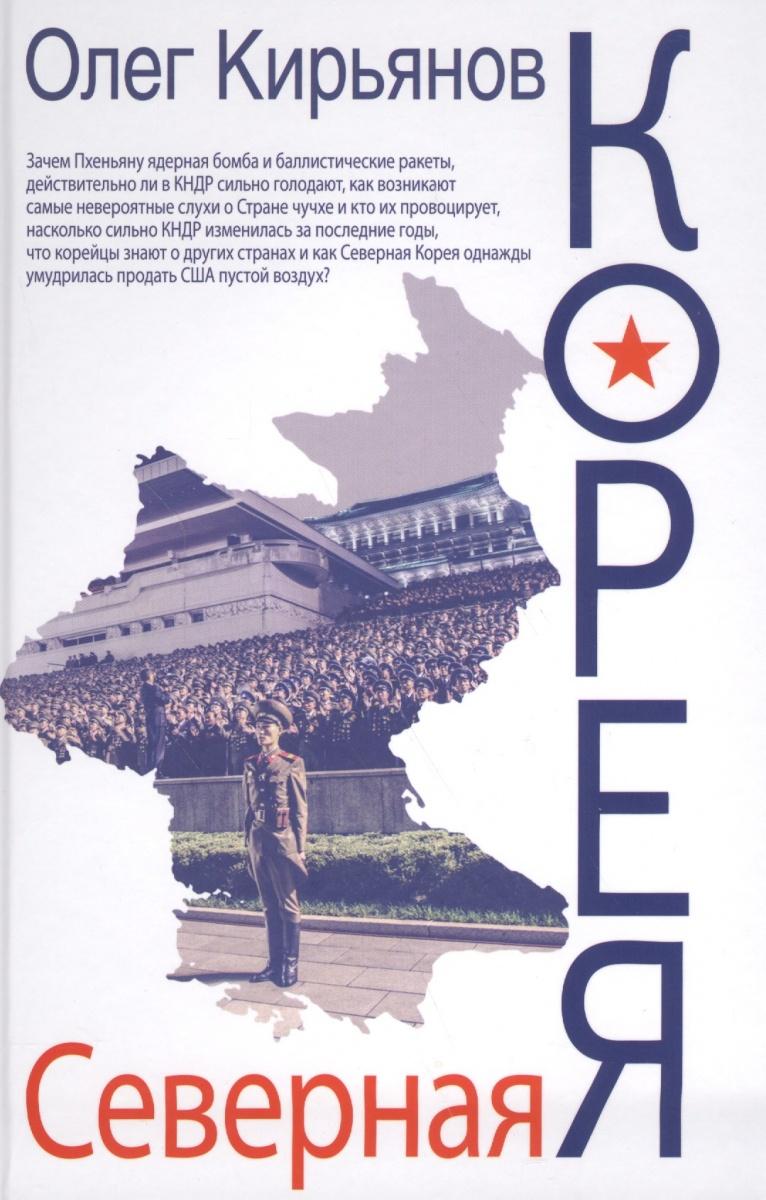 Кирьянов О. Северная Корея кирьянов о в северная корея
