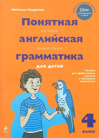 Андреева Н. Понятная английская грамматика для детей. 4 класс эксмо понятная английская грамматика для детей 4 класс 2 е издание
