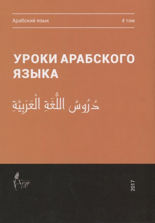 Уроки арабского языка. В 4 томах. Том 4 босоногий гэн том 4