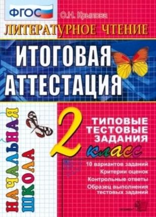 Литературное чтение. Итоговая аттестация. Подготовка к всероссийской проверочной работе. 2 класс