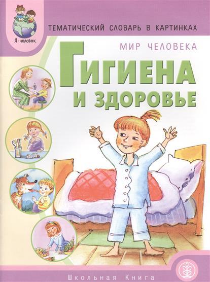 Шестернина Н. (сост.) Тематический словарь в картинках. Мир человека: Гигиена и здоровье