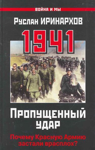 1941 Пропущенный удар Почему Красную Армию застали врасплох