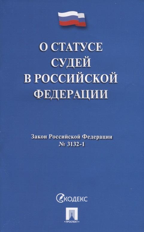 О статусе судей в РФ. Закон Российской Федерации № 3132-1