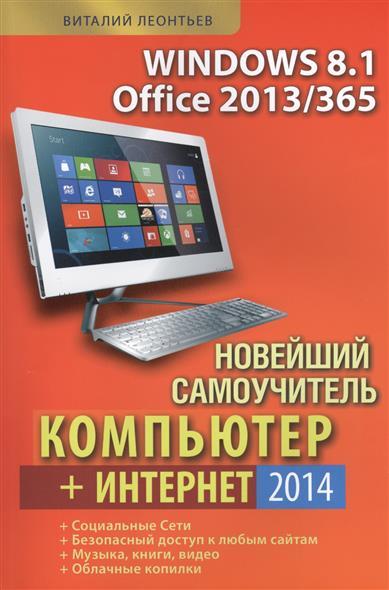 Леонтьев В. Новейший самоучитель. Компьютер + Интернет 2014 новейший самоучитель по 1c бухгалтерии 8
