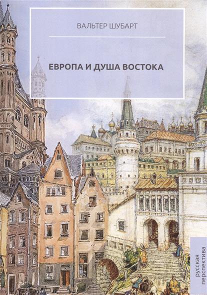 Шубарт В. Европа и душа Востока europa европа фотографии жорди бернадо