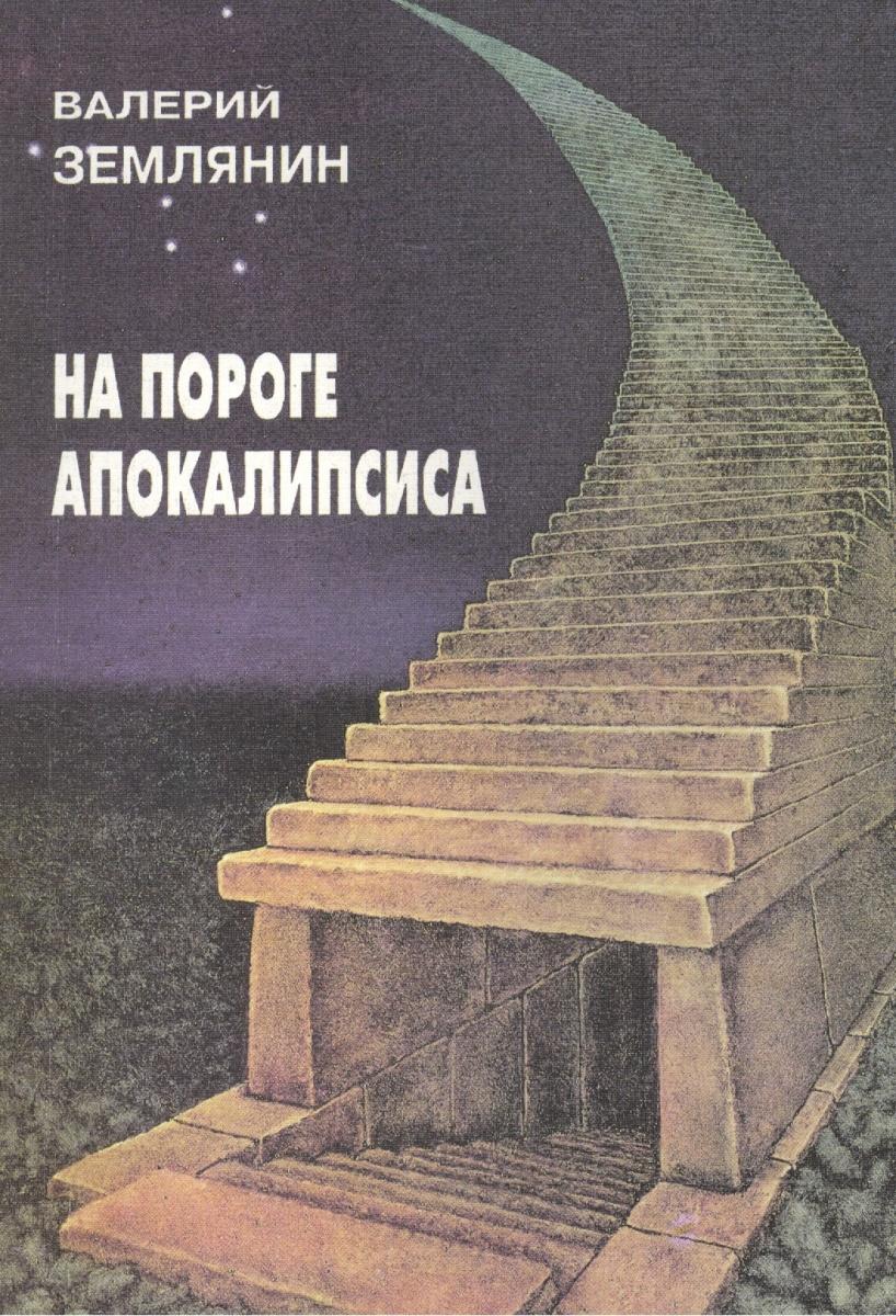 Землянин В. На пороге апокалипсиса футболка землянин