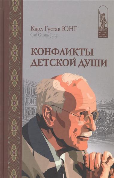 Книги Карла Юнга