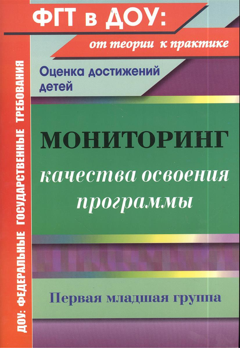 Афонькина Ю. Мониторинг качества освоения основной общеобразовательной программы дошкольного образования. Первая младшая группа ISBN: 9785705730766