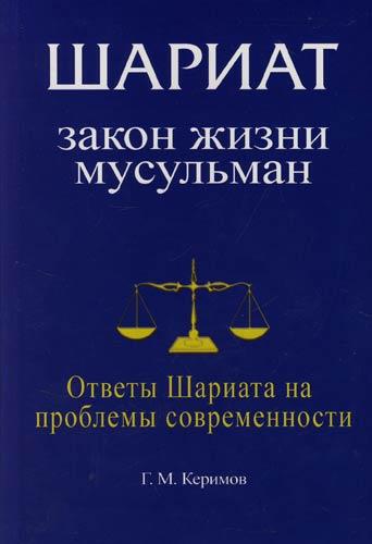 Керимов Г. Шариат Закон жизни мусульман керимов г шариат закон жизни мусульман