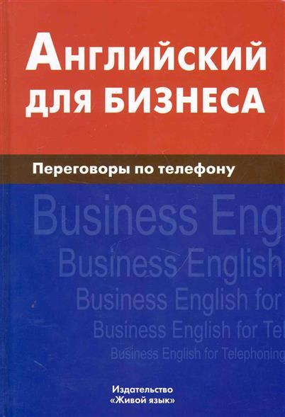 Скворцов Д. Английский для бизнеса Переговоры по телефону сказки по телефону