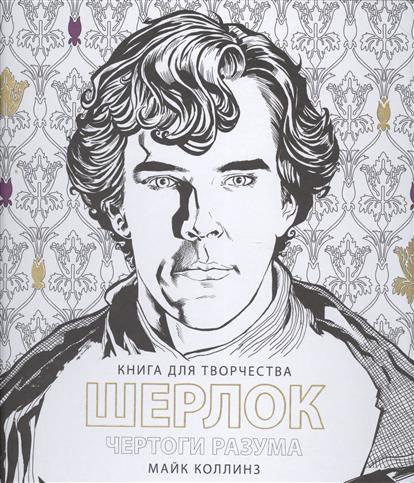 Шерлок. Чертоги разума. Книга для творчества