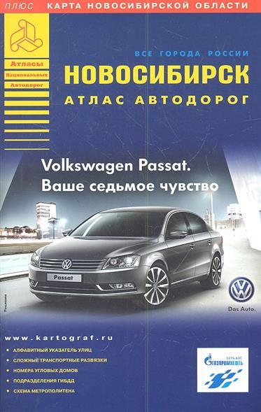 Атлас автодорог Новосибирск (плюс карта Новосибирской области). Выпуск № 1, 2013 г.