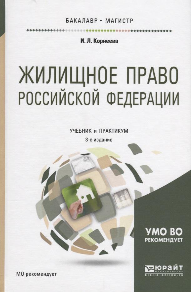 Корнеева И. Жилищное право Российской Федерации. Учебник и практикум жилищное право учебник