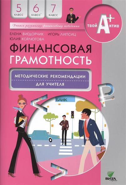 Финансовая грамотность. Методические рекомендации для учителя. 5-7 классы