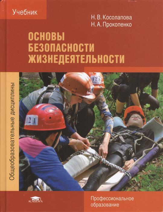 Косолапова Н., Прокопенко Н. Основы безопасности жизнедеятельности. Учебник
