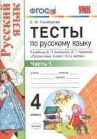 Тесты по русскому языку. 4 класс. Часть 1. К учебнику Канакиной, Горецкого