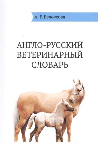 Белоусова А. Англо-русский ветеринарный словарь