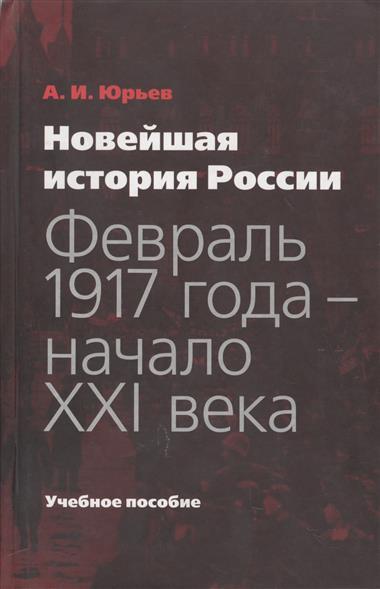 Новейшая история России. Февраль 1917 года - начало XXI века. Учебное пособие