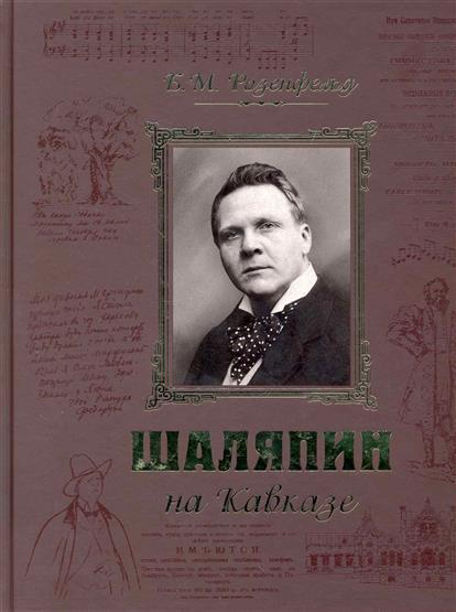 Шаляпин на Кавказе