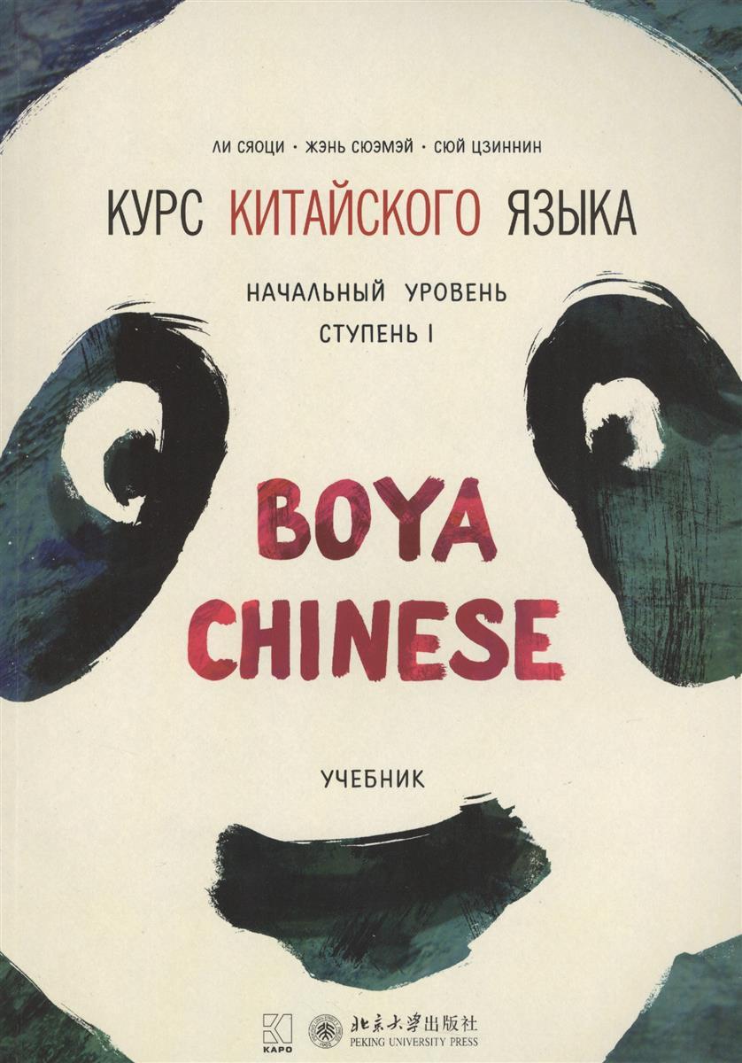 Сяоци Л., Сюэмэй Ж., Цзиннин С. Курс китайского языка Boya Chinese. Начальный уровень. Ступень I. Учебник