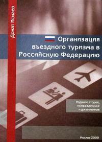 Исмаев Д. Организация въездного туризма в РФ встраиваемый спот точечный светильник ideal lux swing fi1 alluminio 083162