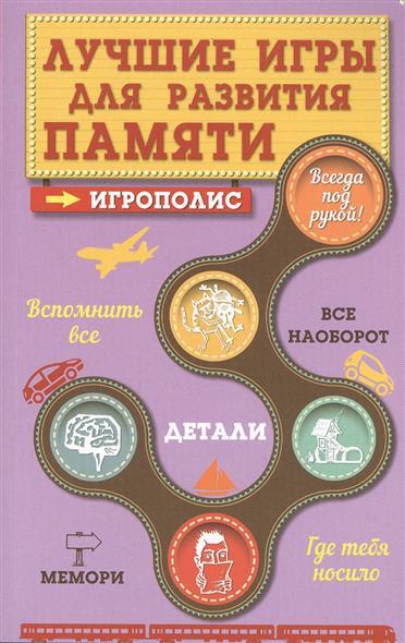 Комиссарова Е. (ред.) Лучшие игры для развития памяти комиссарова е ред познавательные игры в путешествие по россии