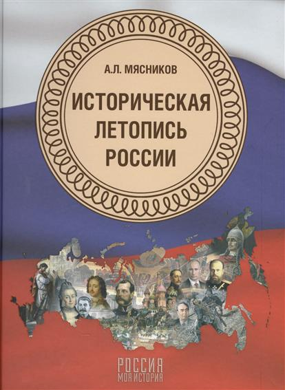 Мясников А. Историческая летопись России