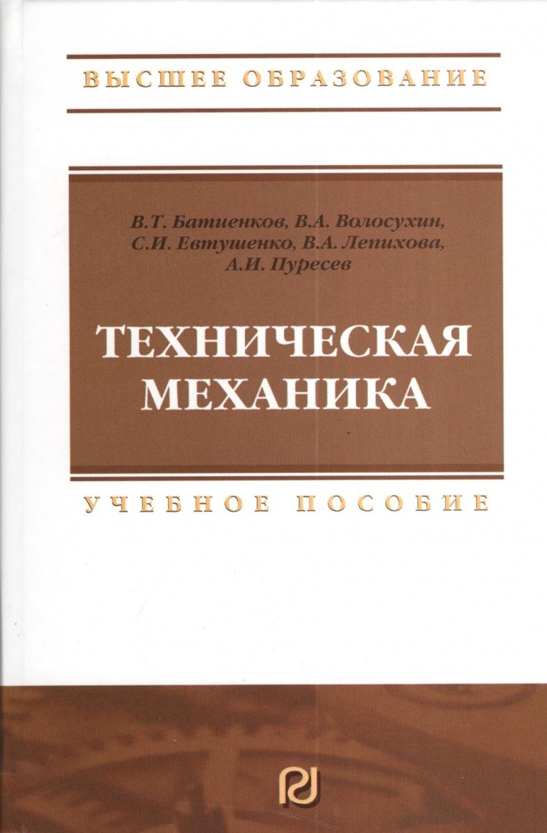 Техническая механика: Учебное пособие