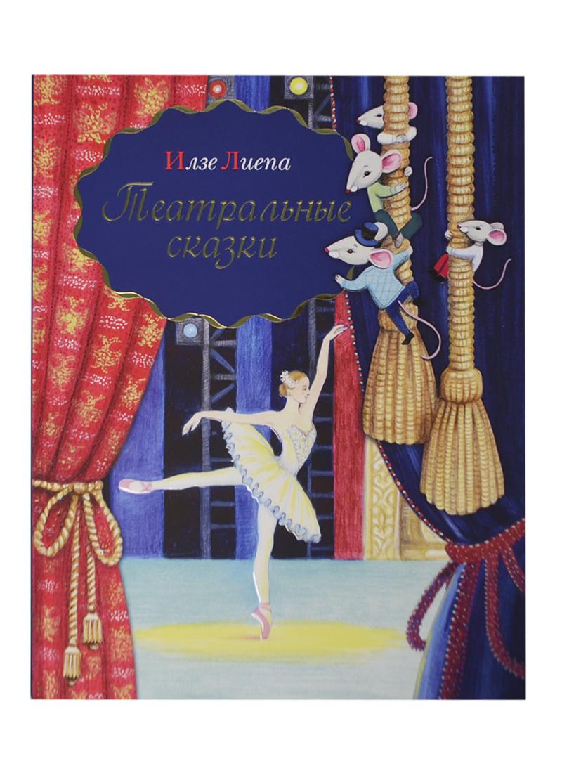 Лиепа И. Театральные сказки нина ананиашвили андрис лиепа такой короткий век… dvd